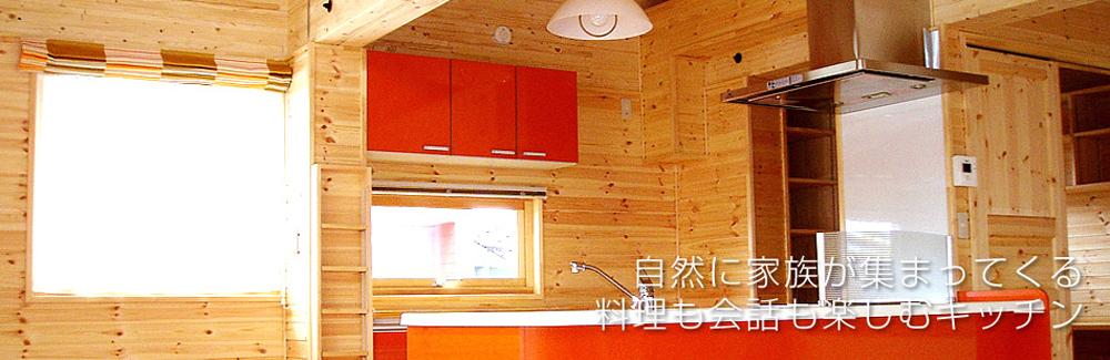 対面キッチン中心のオープンデザインの家