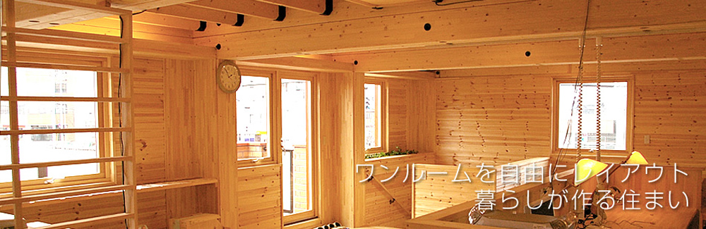 部屋作りを楽しむレイアウト自在な2階ワンルームの家