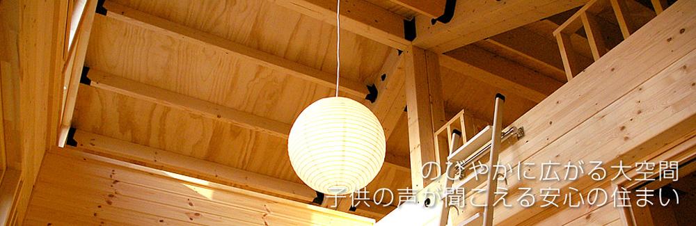屋根裏を部屋に収納に吹き抜けに 明るい屋根裏で繋がる家