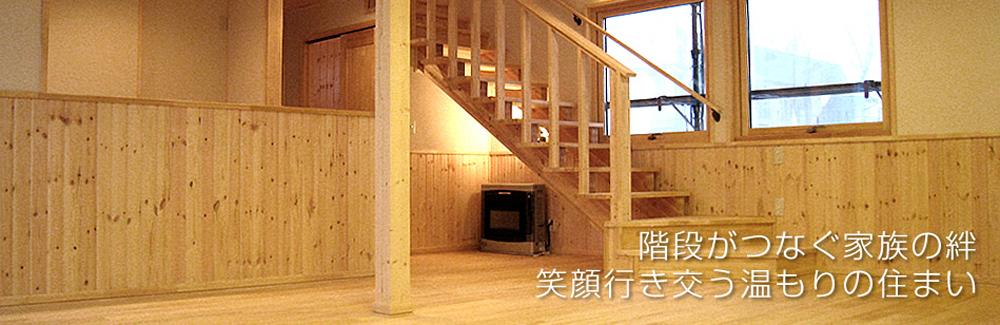 リビング階段がインテリアになる1階リビングの家