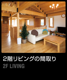 http://madori.archi21.co.jp/img/2011/07/top_2kai-living.jpg