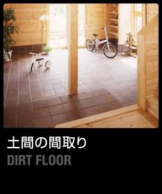 http://madori.archi21.co.jp/img/2011/07/top_doma.jpg