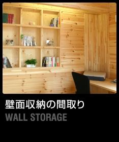 http://madori.archi21.co.jp/img/2011/07/top_hekimen.jpg