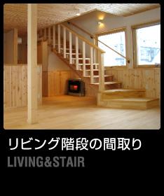 http://madori.archi21.co.jp/img/2011/07/top_livingkaidan.jpg