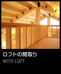 http://madori.archi21.co.jp/img/2011/07/top_loft.jpg