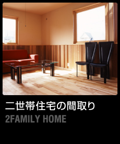 http://madori.archi21.co.jp/img/2011/07/top_nisetai.jpg