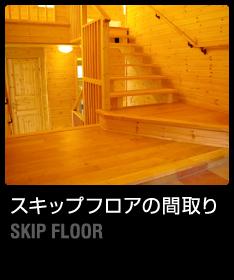 http://madori.archi21.co.jp/img/2011/07/top_skip.jpg