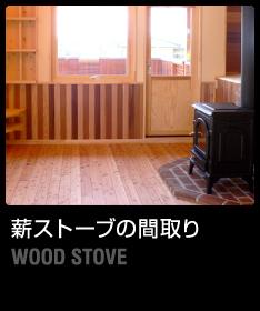 http://madori.archi21.co.jp/img/2011/07/top_stove.jpg