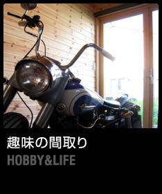 http://madori.archi21.co.jp/img/2011/07/top_syumi.jpg