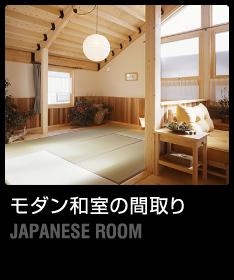 http://madori.archi21.co.jp/img/2011/07/top_washitsu.jpg