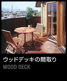 http://madori.archi21.co.jp/img/2011/07/top_wooddeck.jpg