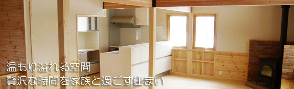 2階リビングのくつろぎ空間が贅沢な注文住宅の家